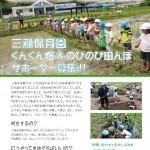 三瀬保育園、サポーター募集!